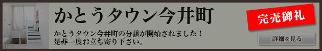 かとうタウン今井町